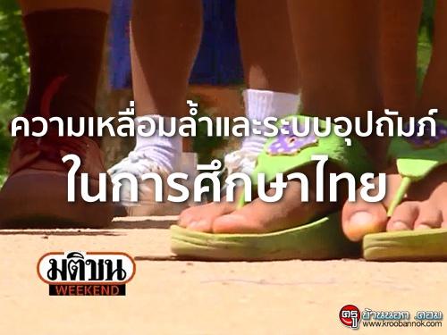 ความเหลื่อมล้ำและระบบอุปถัมภ์ในการศึกษาไทย - มติชน วีกเอ็นด์ 15 พ.ค. 59