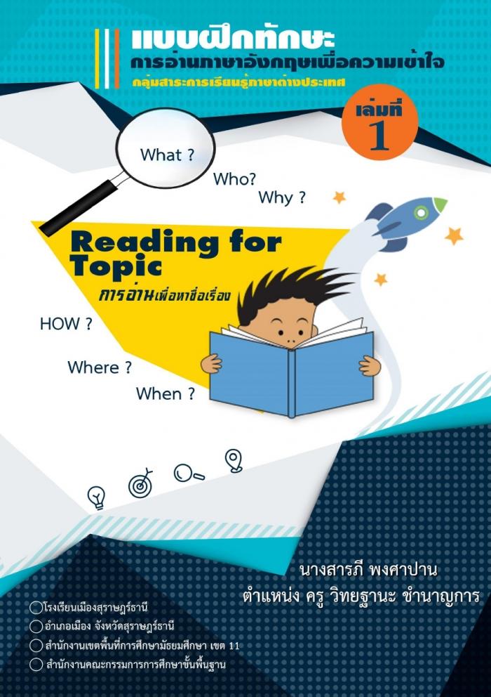 แบบฝึกทักษะการอ่านภาษาอังกฤษเพื่อความเข้าใจ Reading for Topic การอ่านเพื่อหาชื่อเรื่อง ผลงานครูสารภี พงศาปาน