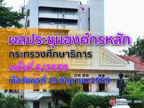 ผลประชุมองค์กรหลักกระทรวงศึกษาธิการ ครั้งที่ 6/2559 เมื่อวันพุธที่ 29 มิถุนายน 2559