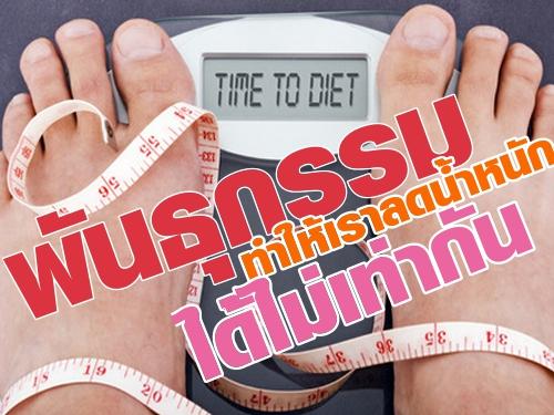 """""""พันธุกรรม""""ทำให้ คนลดน้ำหนักได้ไม่เท่ากัน"""