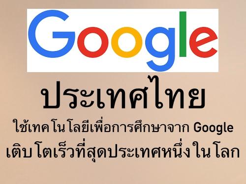 ประเทศไทยใช้เทคโนโลยีเพื่อการศึกษาจาก Google เติบโตเร็วที่สุดประเทศหนึ่งในโลก