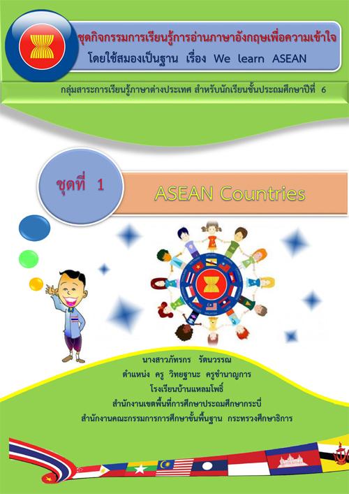 ชุดกิจกรรมการเรียนรู้การอ่านภาษาอังกฤษเพื่อความเข้าใจ โดยใช้สมองเป็นฐาน เรื่อง We learn ASEAN ผลงานครูภัทรกร รัตนวรรณ