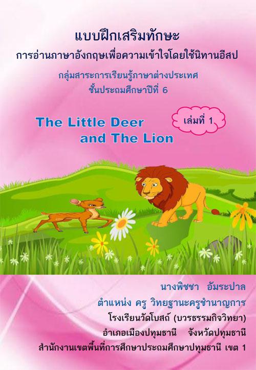 แบบฝึกเสริมทักษะการอ่านภาษาอังกฤษเพื่อความเข้าใจโดยใช้นิทานอีสป เรื่อง The little deer and the lion ผลงานครูพิชชา อัมระปาล