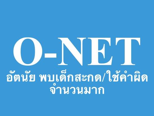 ป.6-ม.3ภาษาไทยไม่เป๊ะ! O-NETอัตนัยสะกดผิดอื้อ