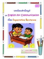 บทเรียนสำเร็จรูป ชุด English for Communication ผลงานครูปิยรัตน์ ปานพิมพ์