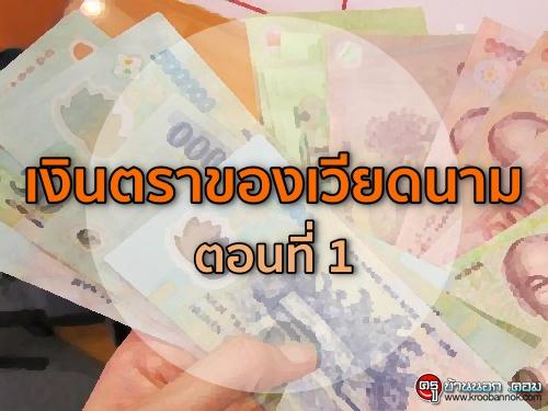 เงินตราของเวียดนามตอนที่ 1
