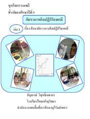 ชุดกิจกรรมเคมีหน่วยการเรียนรู้อัตราการเกิดปฏิกิริยาเคมี ผลงานครูธัญธรณ์ วิสุทธิ์เมธากร