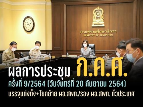 ผลการประชุมคณะกรรมการข้าราชการครูและบุคลากรทางการศึกษา (ก.ค.ศ.) ครั้งที่ 9/2564 (20 กันยายน 2564)