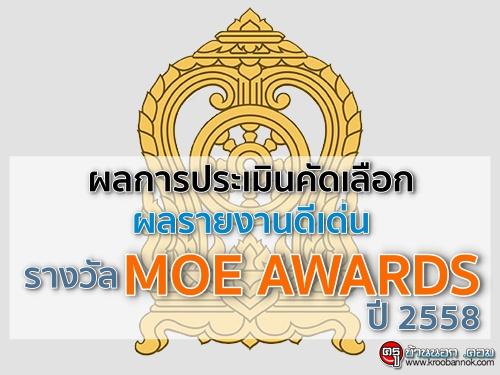 ผลการประเมินคัดเลือกผลรายงานดีเด่น รางวัล MOE AWARDS ปี 2558