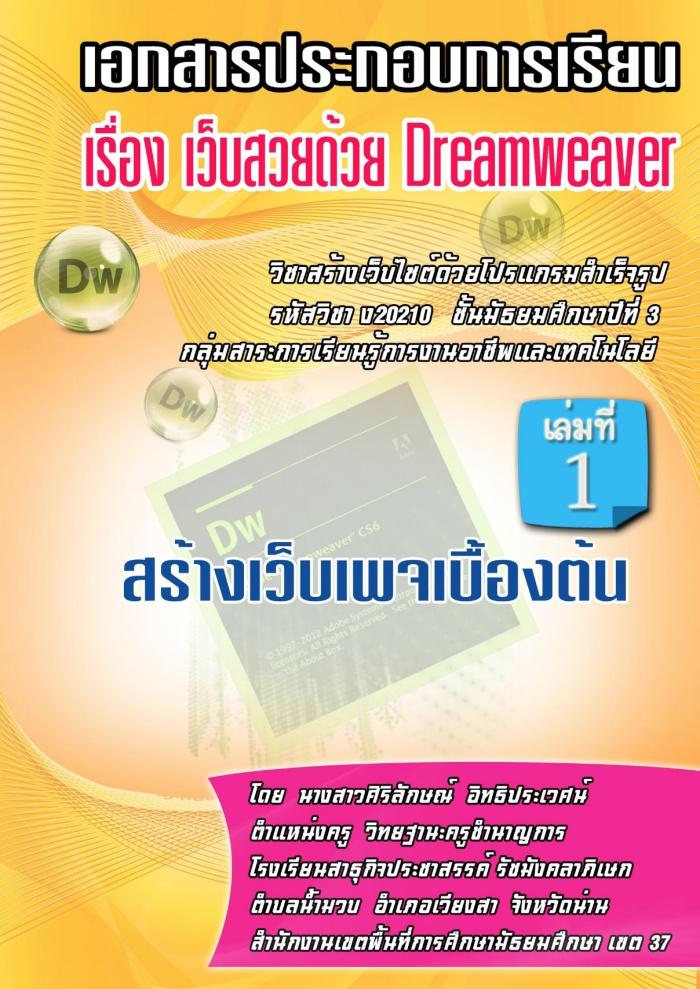 เอกสารประกอบการเรียน เรื่อง เว็บสวยด้วย Dreamweaver ผลงานครูศิริลักษณ์ อิทธิประเวศน์