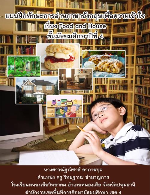 แบบฝึกทักษะการอ่านภาษาอังกฤษเพื่อความเข้าใจ เรื่อง Food and House ผลงานครูณัฐณิชาช์ อาภาสกุล