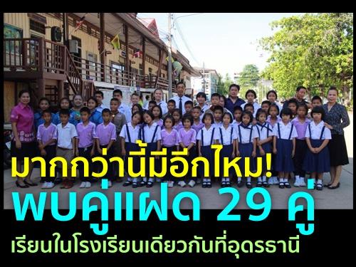 มากกว่านี้มีอีกไหม! พบคู่แฝด 29 คู่เรียนในโรงเรียนเดียวกันที่อุดรธานี