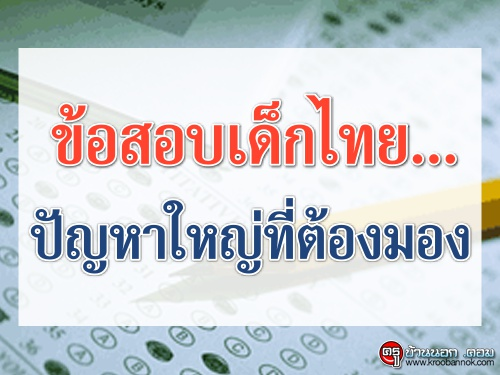 ข้อสอบเด็กไทย...ปัญหาใหญ่ที่ต้องมอง