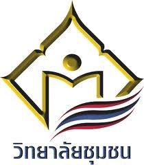 วิทยาลัยชุมชน เปิดสอบบรรจุครูผู้ช่วย วุฒิ ป.โท ครั้งที่ 2/2555