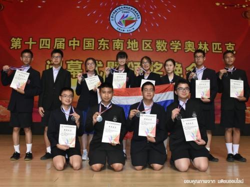เด็กไทยเจ๋ง คว้า 1 ทอง 4 เงิน 5 ทองแดง จากเวทีการแข่งขันคณิตศาสตร์โอลิมปิกเอเชีย