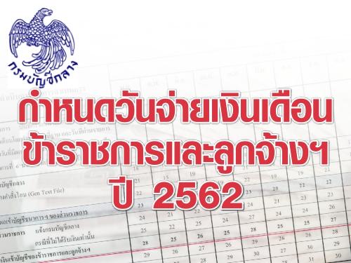 กำหนดจ่ายเงินเดือนข้าราชการและลูกจ้างฯ ปี 2562