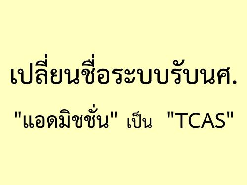 """เปลี่ยนชื่อระบบรับนศ.""""แอดมิชชั่น""""เป็น""""TCAS"""""""