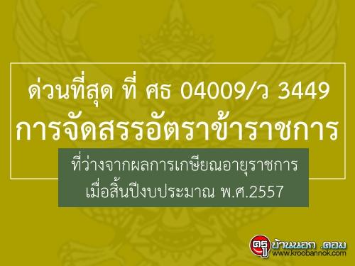 ด่วนที่สุด ที่ ศธ 04009/ว 3449 การจัดสรรอัตราขรก.ที่ว่างจากผลการเกษียณอายุราชการ เมื่อสิ้นปีงบประมาณ พ.ศ.2557