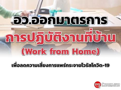 อว.ออกมาตรการการปฏิบัติงานที่บ้าน (Work from Home) เพื่อลดความเสี่ยงการแพร่กระจายไวรัสโควิด-19