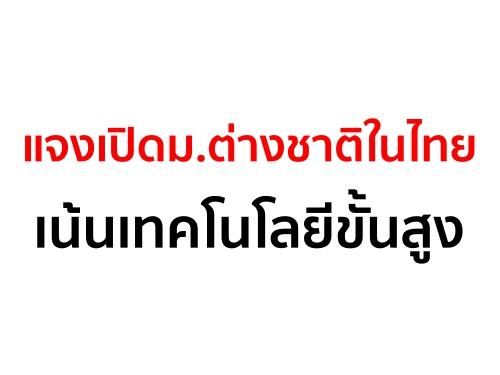 แจงเปิดม.ต่างชาติในไทยเน้นเทคโนโลยีขั้นสูง