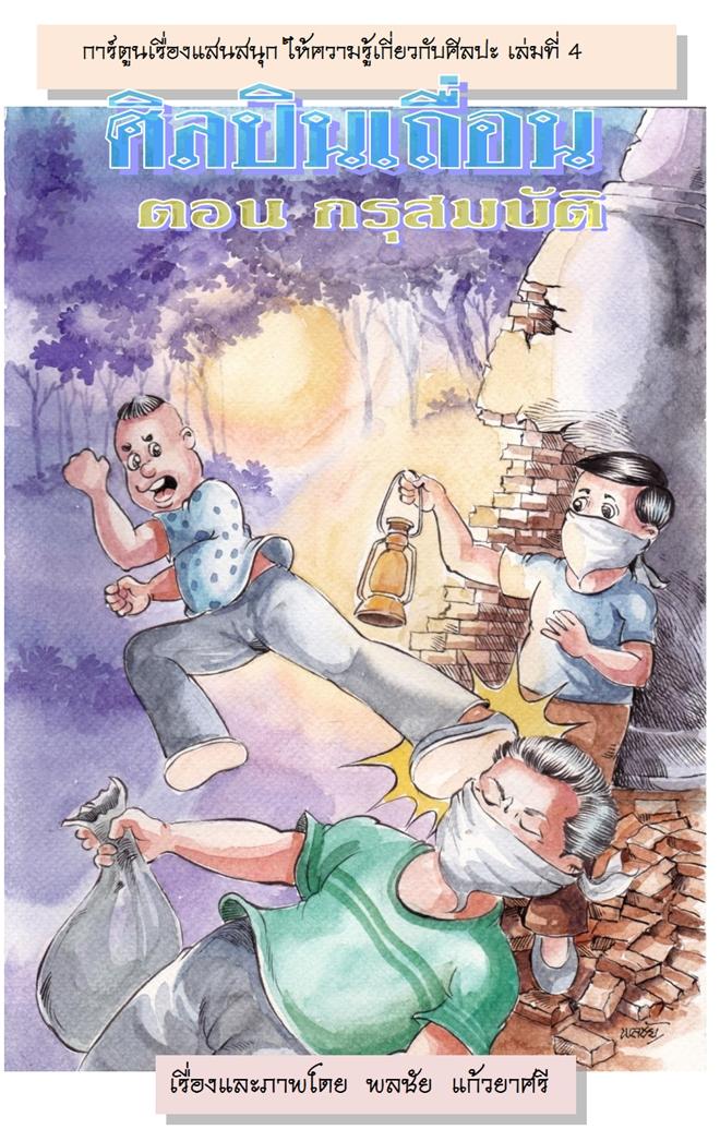 การ์ตูนเรื่องแสนสนุก เรื่อง ศิลปินเถื่อน เล่มที่ 4 ตอน กรุสมบัติ ผลงานครูพลชัย  แก้วยาศรี