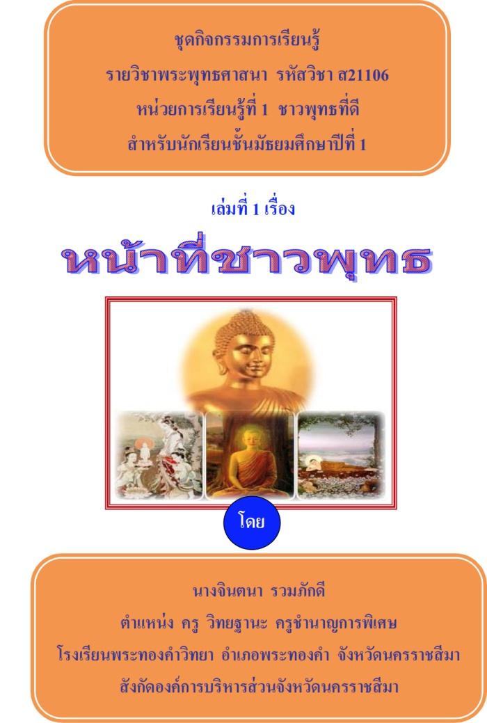 ชุดกิจกรรมการเรียนรู้ รายวิชาพระพุทธศาสนา เรื่อง หน้าที่ชาวพุทธ ผลงานครูจินตนา รวมภักดี