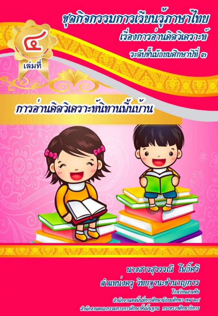 ชุดกิจกรรมการเรียนรู้ภาษาไทย เรื่อง การอ่านวิเคราะห์  เล่มที่ ๔ การอ่านนิทาน ผลงานครูสุวรรณี โพธิ์ศรี