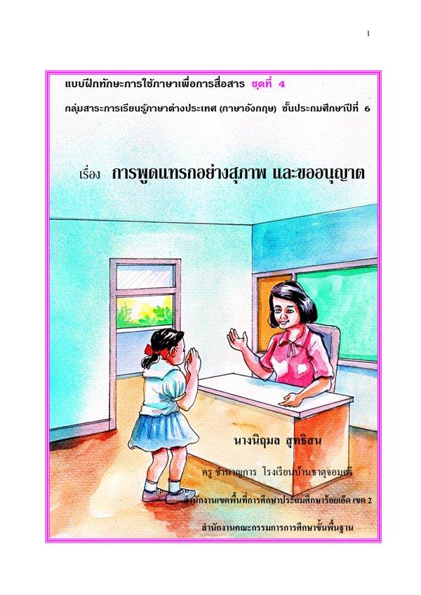 แบบฝึกทักษะการใช้ภาษาเพื่อการสื่อสาร ภาษาอังกฤษ ป.6 ผลงานครูนิฤมล  สุทธิสน