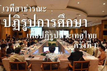 เวทีสาธารณะ : ปฏิรูปการศึกษา เพื่อปฏิรูปประเทศไทย ครั้งที่ 1