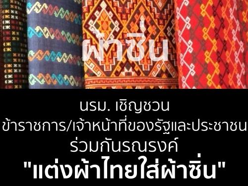 """นรม.เชิญชวนข้าราชการ/เจ้าหน้าที่ของรัฐและประชาชนร่วมกันรณรงค์ """"แต่งผ้าไทยใส่ผ้าซิ่น"""""""