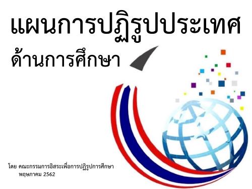 แผนการปฏิรูปประเทศ ด้านการศึกษา โดย คณะกรรมการอิสระเพื่อการปฏิรูปการศึกษา พฤษภาคม 2562