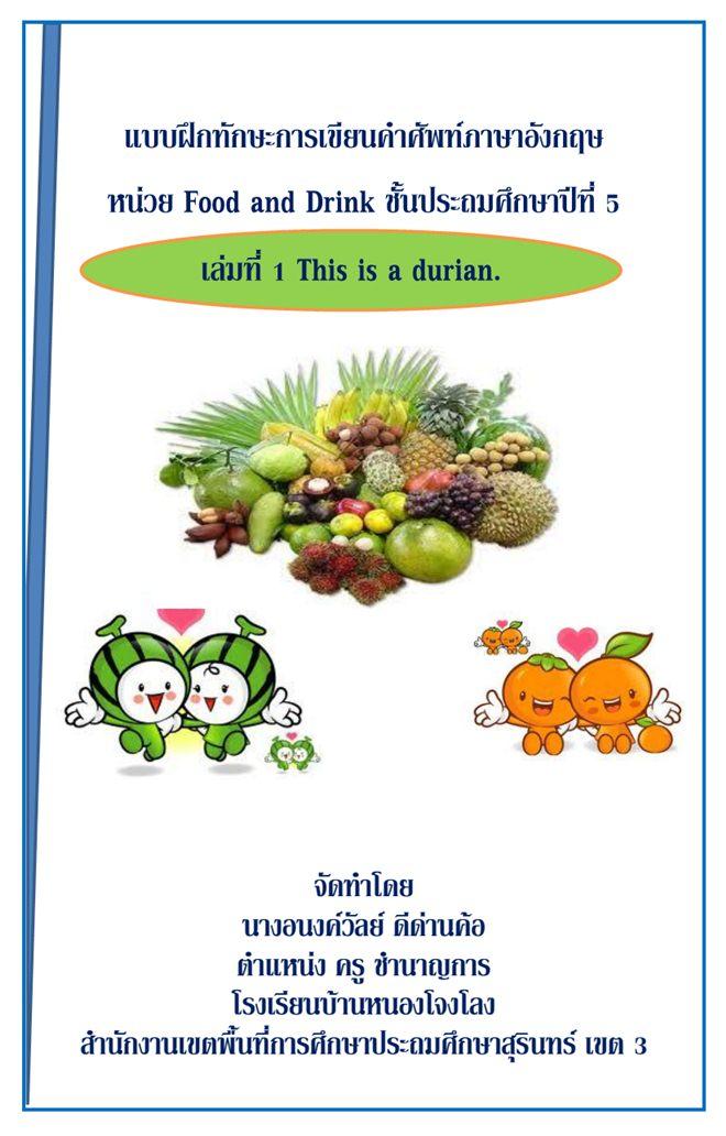 แบบฝึกทักษะการเขียนคำศัพท์ภาษาอังกฤษ หน่วย Food and Drink ป.5 ผลงานครูอนงค์วัลย์ ดีด่านค้อ