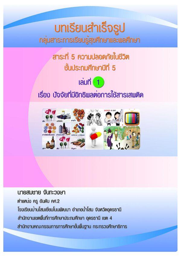 บทเรียนสำเร็จรูป สาระที่ 5 ความปลอดภัยในชีวิต ผลงานครูสมชาย จันทะวงษา