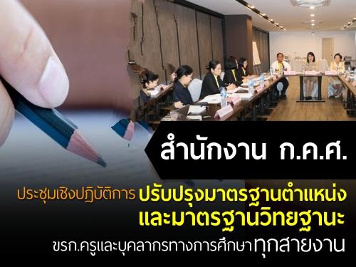 สำนักงาน ก.ค.ศ.ประชุมเชิงปฏิบัติการปรับปรุงมาตรฐานตำแหน่งและมาตรฐานวิทยฐานะ ขรก.ครูและบุคลากรทางการศึกษา ทุกสายงาน