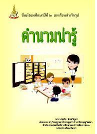 บทเรียนสำเร็จรูป เรื่อง ชนิดของคำ วิชาภาษาไทย ชั้น ม.๒ ผลงานครูวรฤทัย  อินทรักษา