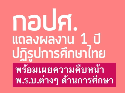 กอปศ.แถลงผลงาน 1 ปี ปฏิรูปการศึกษาไทย พร้อมเผยความคืบหน้า พ.ร.บ.ต่างๆ ด้านการศึกษา