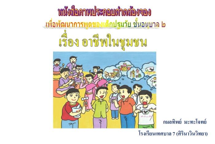 หนังสือภาพประกอบคำคล้องจองเรื่อง อาชีพในชุมชน ผลงานครูกมลทิพย์ มะทะโจทย์