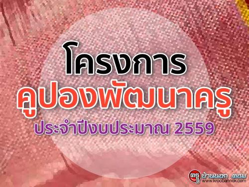 โครงการคูปองพัฒนาครู ประจำปีงบประมาณ 2559