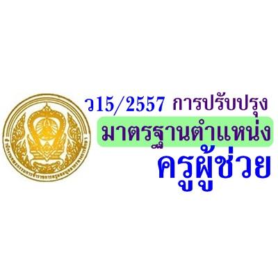 ว15/2557 การปรับปรุงมาตรฐานตำแหน่งของข้าราชการครูและบุคลากรทางการศึกษา(ครูผู้ช่วย)