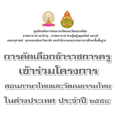 ด่วนโครงการคัดเลือกข้าราชการครูเข้าร่วมโครงการสอนภาษาไทยและวัฒนธรรมไทยในต่างประเทศ ประจำปี2558