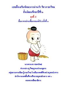 แบบฝึกเสริมทักษะการอ่านเร็ว เรื่อง การอ่านเพื่อความเข้าใจ วิชาภาษาไทย ม.2 ผลงานครูกานดา ห่อทรัพย์