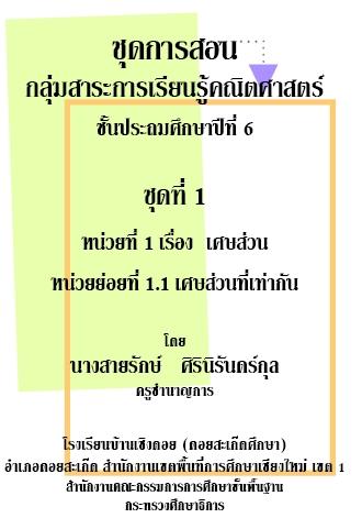 ชุดการสอนคณิตศาสตร์ ป.6 เรื่อง เศษส่วน ผลงานครูสายรักษ์ ศิรินิรันดร์กุล