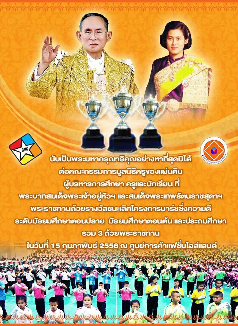 พระบาทสมเด็จพระเจ้าอยู่หัวฯ และสมเด็จพระเทพรัตนราชสุดาฯ พระราชทานถ้วยรางวัลชนะเลิศมาร์ชชิ่งความดี