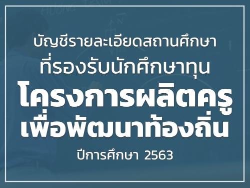 บัญชีรายละเอียดสถานศึกษาที่รองรับนักศึกษาทุนโครงการผลิตครูเพื่อพัฒนาท้องถิ่น ปีการศึกษา 2563