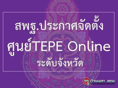 ประกาศสพฐ.จัดตั้งศูนย์พัฒนาข้าราชการครูและบุคลากรทางการศึกษาด้วยระบบ TEPE Online ระดับจังหวัด