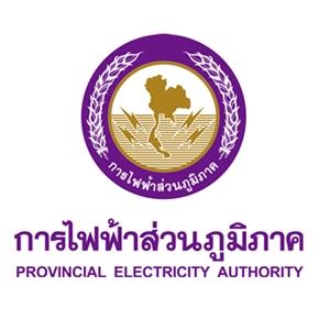 การไฟฟ้าส่วนภูมิภาค (PEA) เปิดสอบคัดเลือกบุคคลภายนอก 579 อัตรา 11 - 17 สิงหาคม 2557