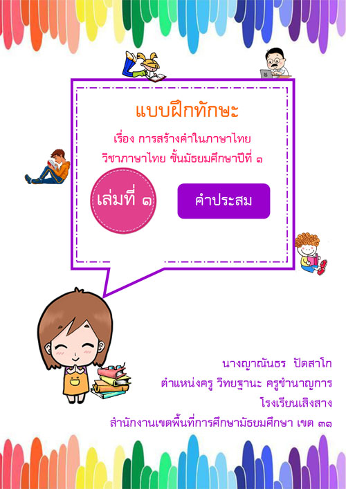แบบฝึกทักษะ เรื่อง การสร้างคำในภาษาไทย ผลงานครูญาณันธร ปัดสาโก