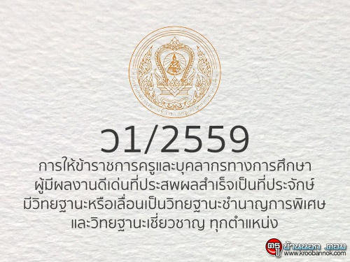 ว1/2559 การให้ข้าราชการครูและบุคลากรทางการศึกษาผู้มีผลงานดีเด่นที่ประสพผลสำเร็จเป็นที่ประจักษ์ฯ