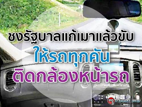 ชงรัฐบาลแก้เมาแล้วขับ ให้รถทุกคันติดกล้องหน้ารถ