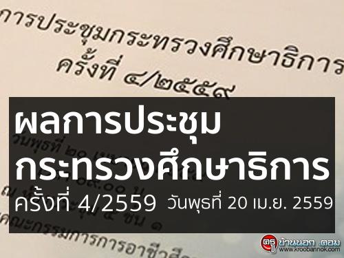 ผลการประชุมกระทรวงศึกษาธิการ 4/2559 เมื่อวันพุธที่ 20 เมษายน 2559